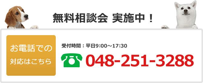 電話でのお問い合わせは048-251-3288