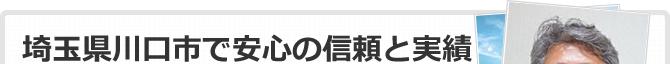 埼玉県川口市で安心の信頼と実績
